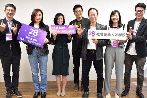 台灣第一家社會創新人才學校「School 28」宣布招生。 圖/「School ...