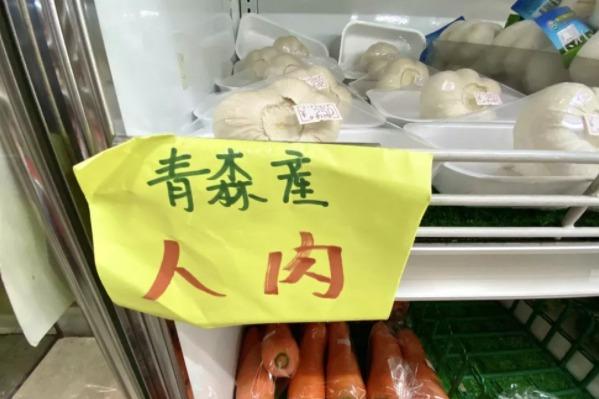 日本青森縣產「人肉」? 網:不知道人肉鹹不鹹