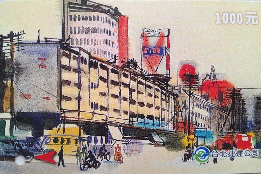 2002年台北捷運局以席德進水彩畫《中華路》(1968年繪製)為背景發行的仟元儲值卡。(席德進基金會收藏原畫)  圖/作者提供