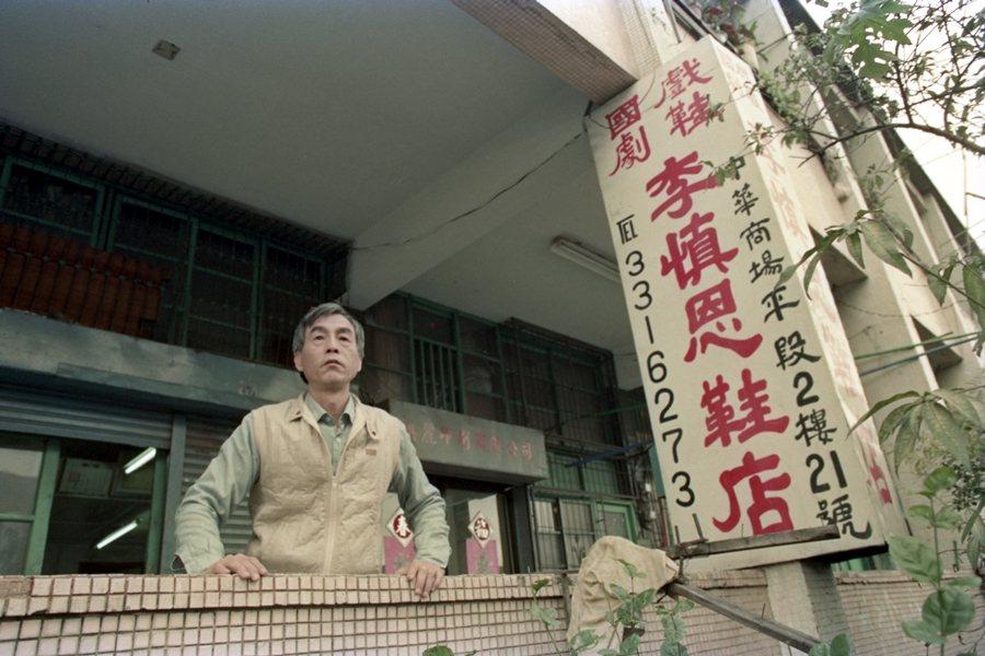 李國修因父親李慎恩開設國劇戲鞋店,而全家人搬進中華商場平棟二樓居住。圖為李慎恩,攝於1988年。 圖/聯合報系資料照
