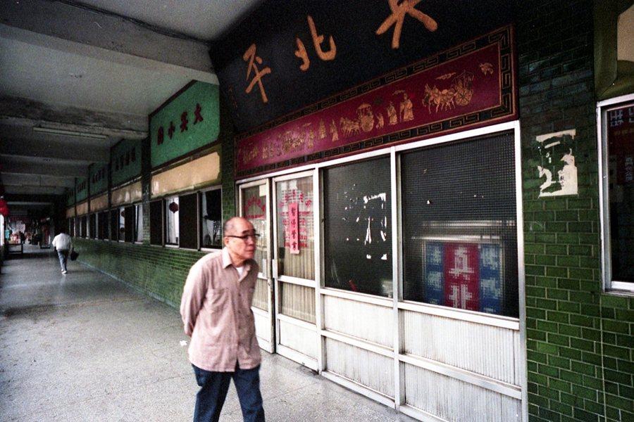 圖為1992年待拆除的「真北平」餐廳。 圖/聯合報系資料照