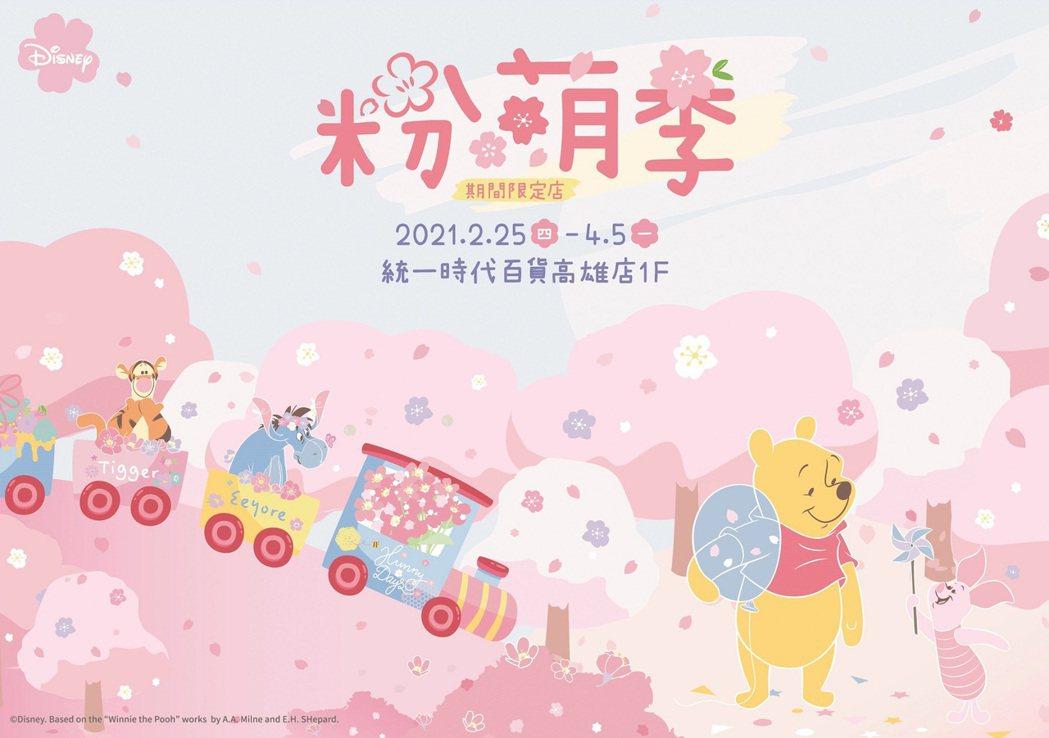 自2月25日起,統一時代百貨1樓推出為期40天的「迪士尼粉萌季期間限定店」,經典...