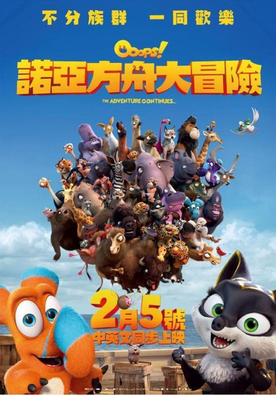 《諾亞方舟大冒險》中文海報,2月5日上映