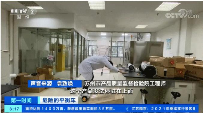 上海市市場監督管理局公佈了從實體店和電商平臺抽查電動平衡車,結果近7成不合格,其...