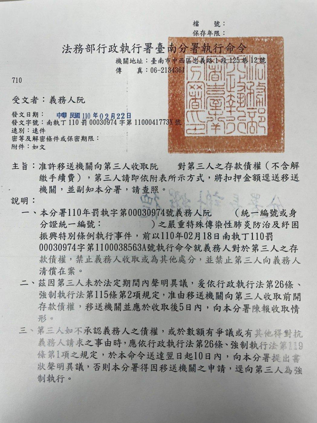 阮女違反居家檢疫規定被台南市衛生局裁罰10萬元,逾期不履行,經移送行政執行署台南...