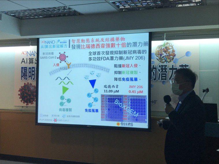 陽明交大生物科技學院院長楊進木發表研究成果,團隊用AI找出一種抗發炎舊藥JMY2...