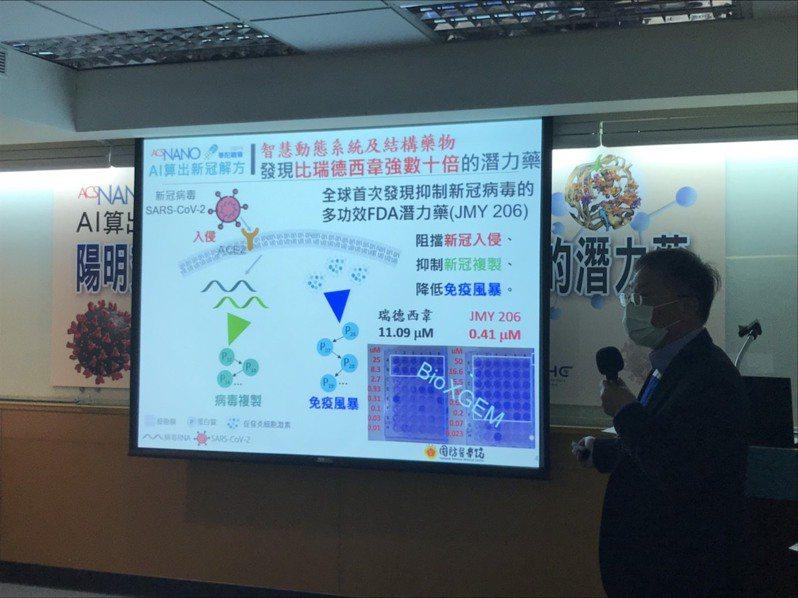陽明交大生物科技學院院長楊進木發表研究成果,團隊用AI找出一種抗發炎舊藥JMY206能抗新冠肺炎,經動物實驗證實,藥效比瑞德西韋強約30倍。記者潘乃欣/攝影