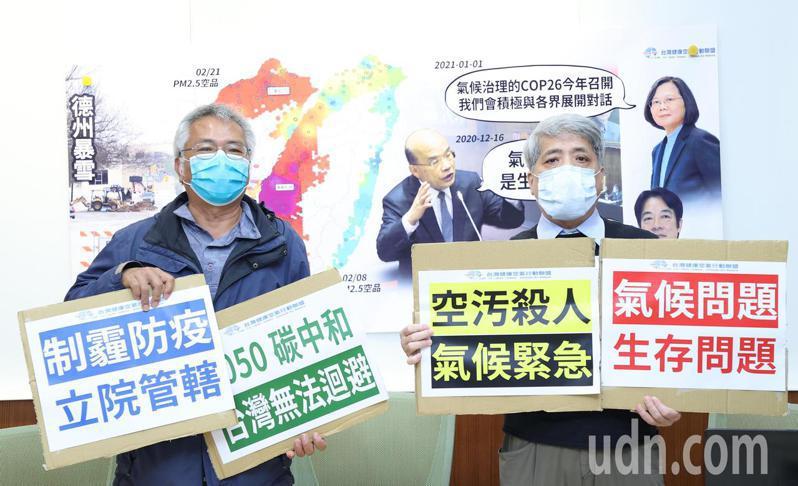 台灣健康空氣行動聯盟理事長葉光芃(右)與顧問楊澤民(左)今天舉行記者會,呼籲行政院長蘇貞昌將空汙與氣候議題列為立法院需處理的優先法案。記者潘俊宏/攝影