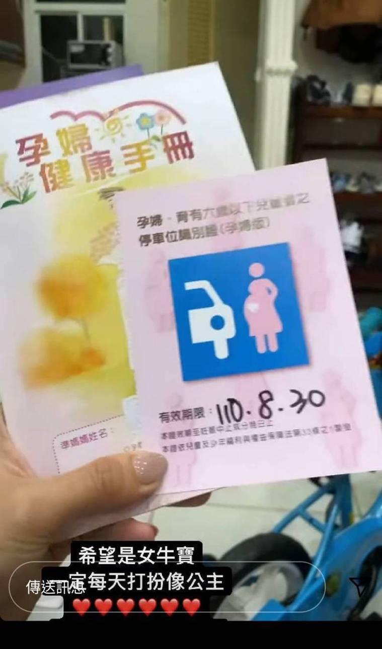 網紅罔腰在IG貼出媽媽手冊和孕婦專用停車位的識別證,引發討論。圖/翻攝罔腰IG