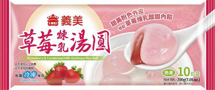 義美草莓煉乳湯圓,特價38元。圖/家樂福提供