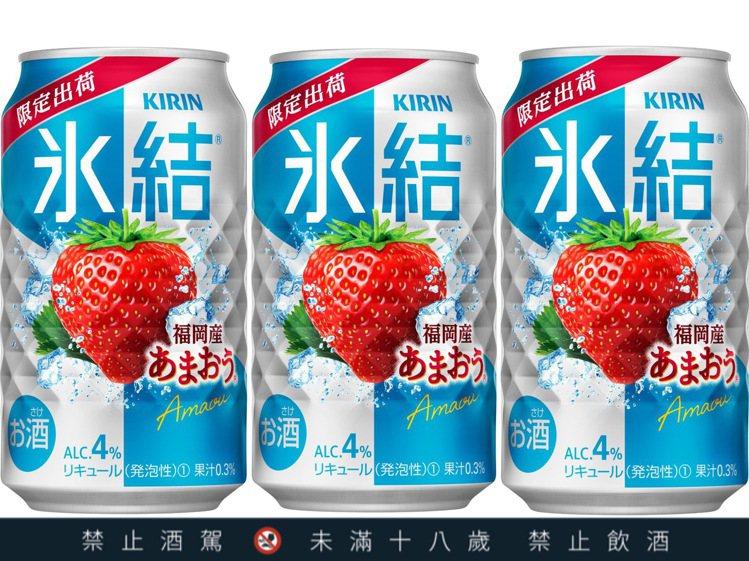 Kirin冰結調酒-福岡甘王草莓,3月3日前促銷價49元。圖/家樂福提供