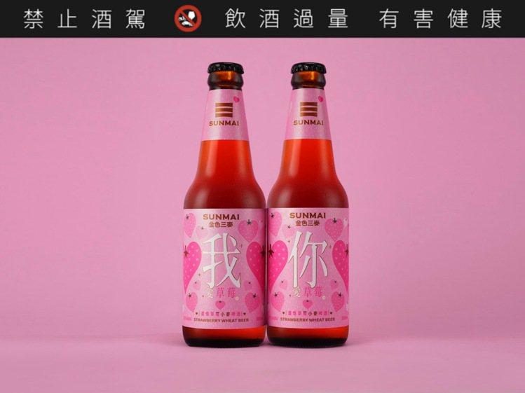 金色三麥濃情草莓小麥啤酒,3月3日前特價99元。圖/家樂福提供