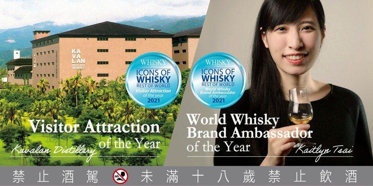 噶瑪蘭獲頒「最佳風雲人氣酒廠」、「年度品牌大使」兩項肯定。圖/摘自噶瑪蘭威士忌臉...