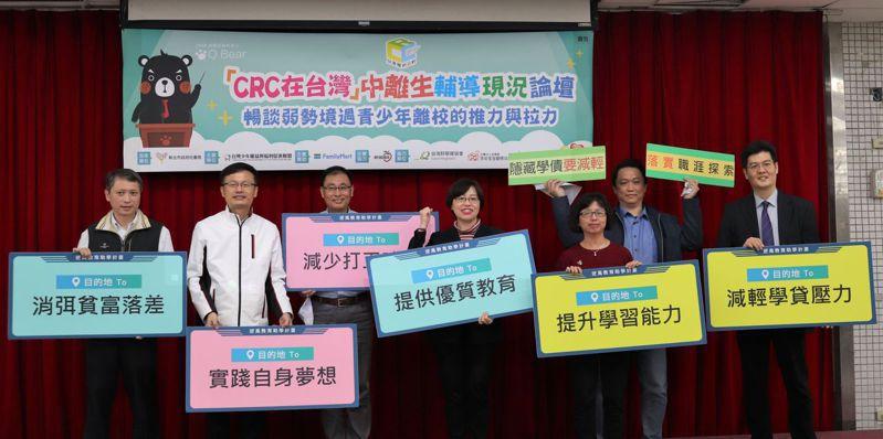 台灣少年權益與福利促進聯盟長期關注中離生議題,透過論壇等方式,要為中離生困境找解方。圖/台少盟提供