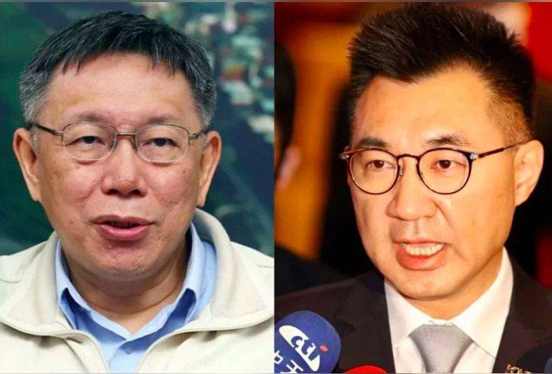 台北市長、民眾黨主席柯文哲(左)答應出席國民黨「願景台灣2030」論壇,引發「藍白合作」的討論,右為國民黨主席江啟臣。本報資料照片合成