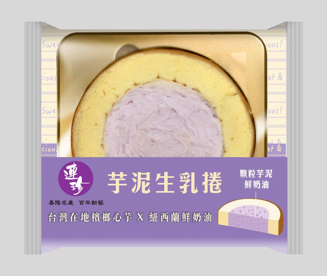 7-ELEVEN獨家推出「基隆連珍芋泥生乳捲」,售價45元。圖/7-ELEVEN...