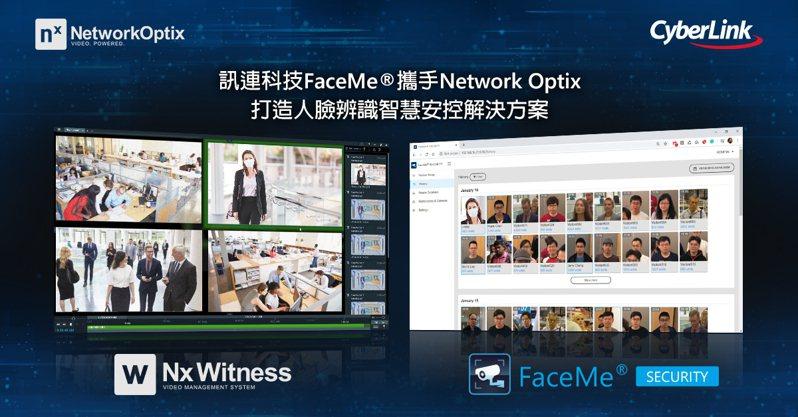 訊連FaceMe攜手Network Optix打造人臉辨識智慧安控解決方案。  業者/提供
