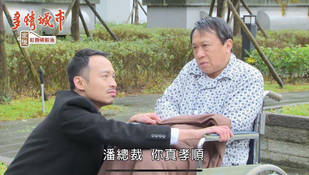 游安順(右)在「多情城市」中飾演被「兒子」威廉氣到中風坐輪椅。圖/摘自youtu