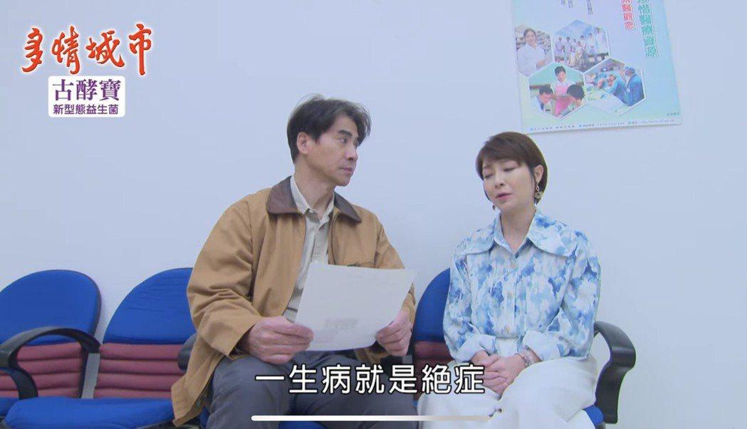 李珞晴(右)在「多情城市」中對翁家明提生病事。圖/摘自youtube