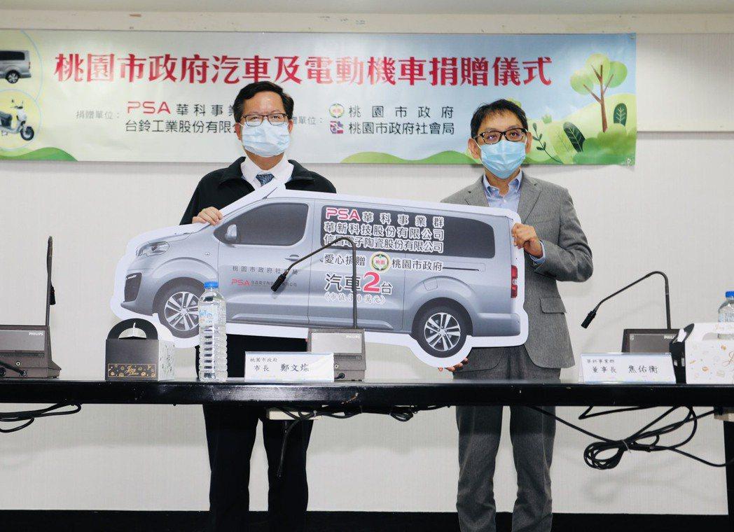 華科事業群焦佑衡董事長(右)代表捐贈兩輛9人座車及9台電動機車予桃園市社會局,桃...