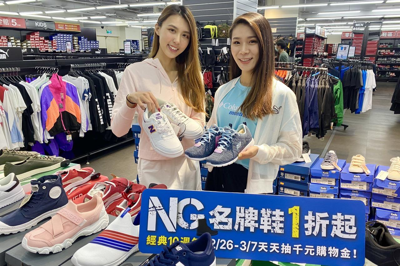 日曜天地Outlet「NG鞋」將登場 九年賣掉188座101大樓