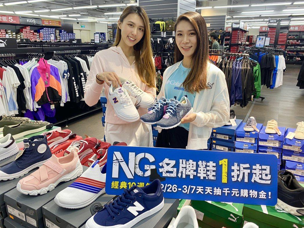 日曜天地OUTLET「NG鞋」出清活動將於26日登場,50大品牌最低下殺1折起。...