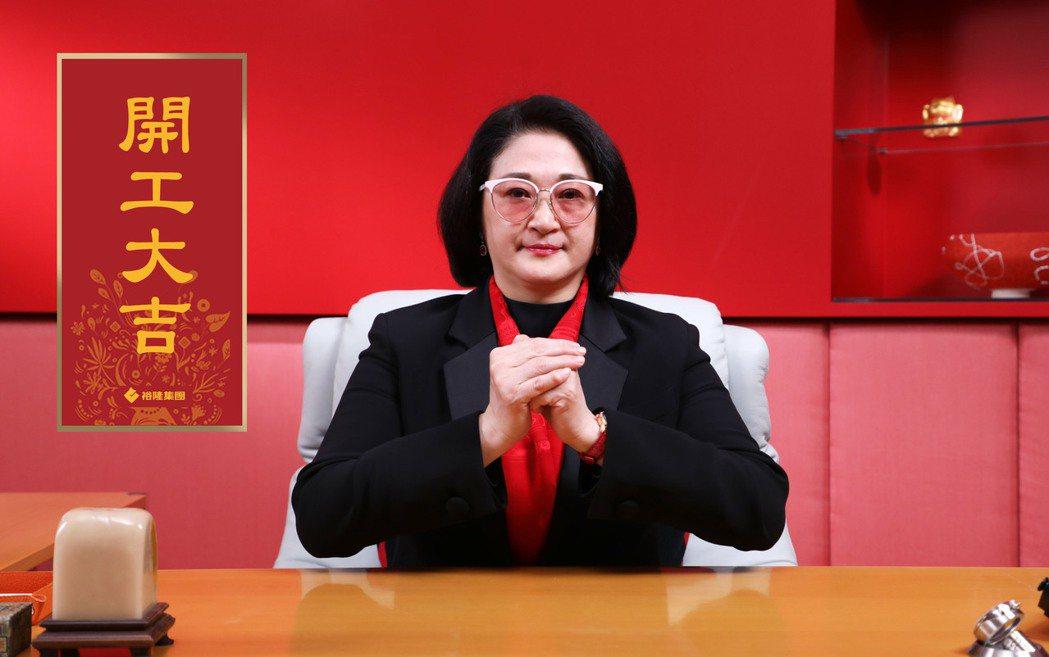 嚴陳莉蓮昨日以線上拜年方式,對員工直播新春開工講話。裕隆/提供