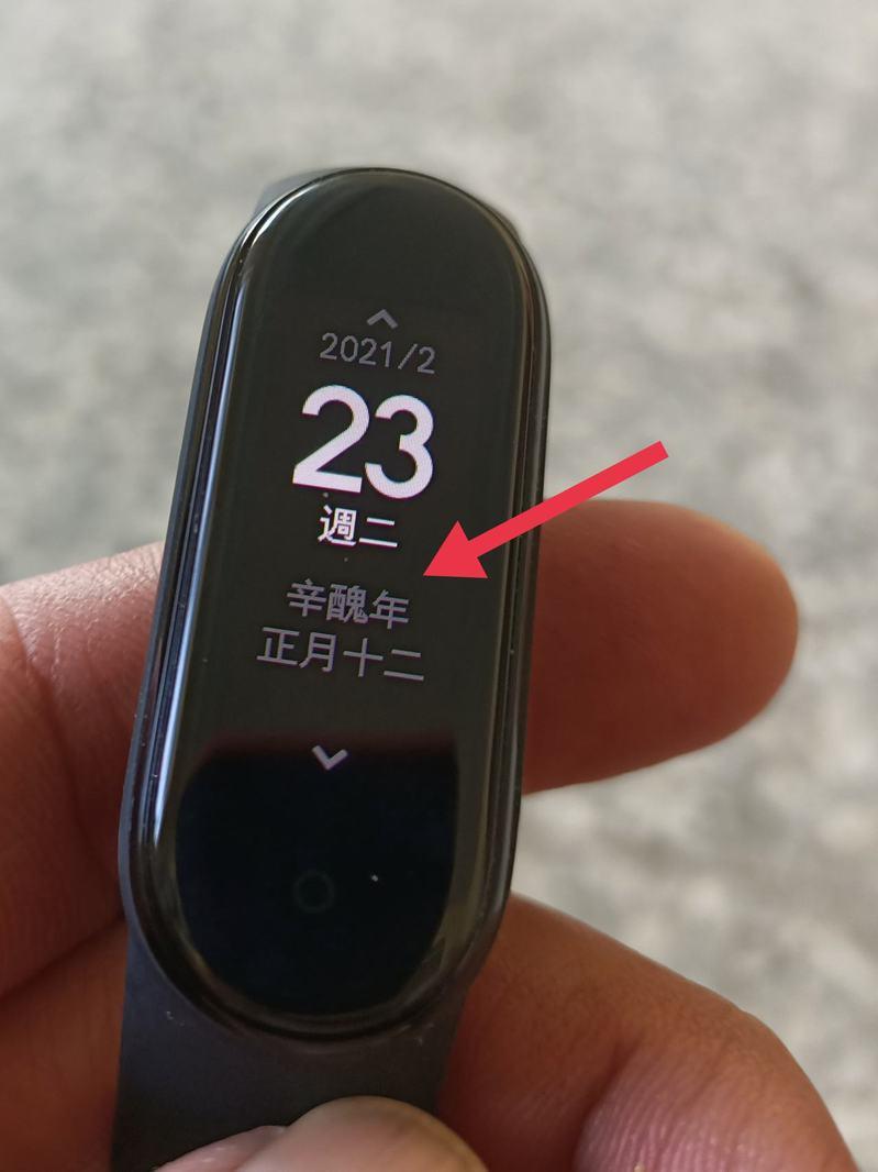 網友發現小米手環5顯示辛「醜」年。 圖擷自爆系知識家