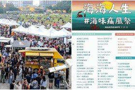 海鮮控預備!圓山「海味痛風祭」3/13連兩天登場,60個餐飲品牌+魚市場佈景必衝