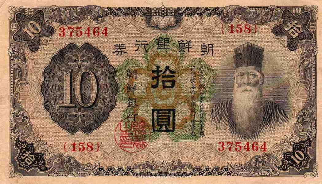 當時日本帝國影響下的殖民地,如朝鮮半島的朝鮮銀行券,便是以類似知名朝鮮政治家金允...