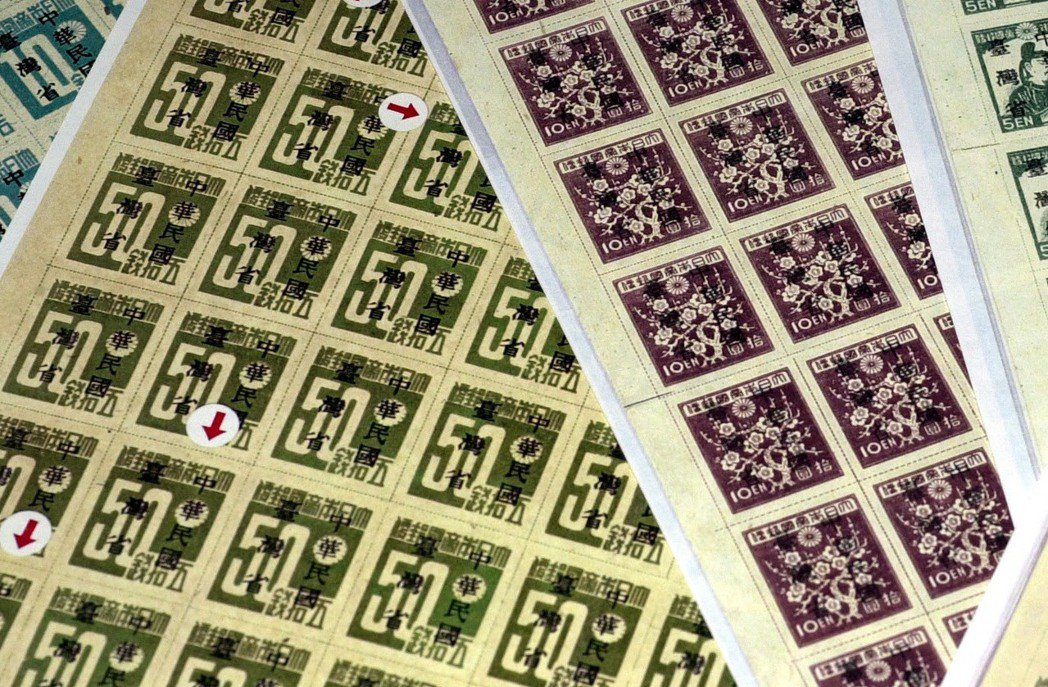 國民政府來台初期台灣所使用的郵票,底圖為「大日本帝國」,上面再加蓋「中華民國台灣...