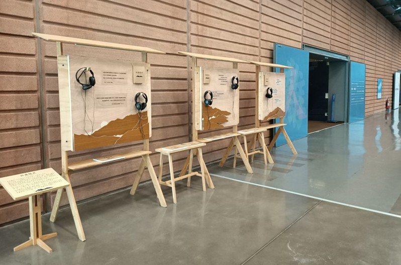 「離人‧離島」特展入口處,特別企劃一區期間限定的趣味展:「島遊情書」。(圖/國立臺灣歷史博物館 提供)