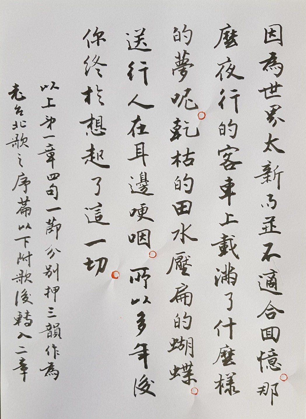 張大春以書法撰寫「台北的夜行客車」歌詞。圖/張大春提供