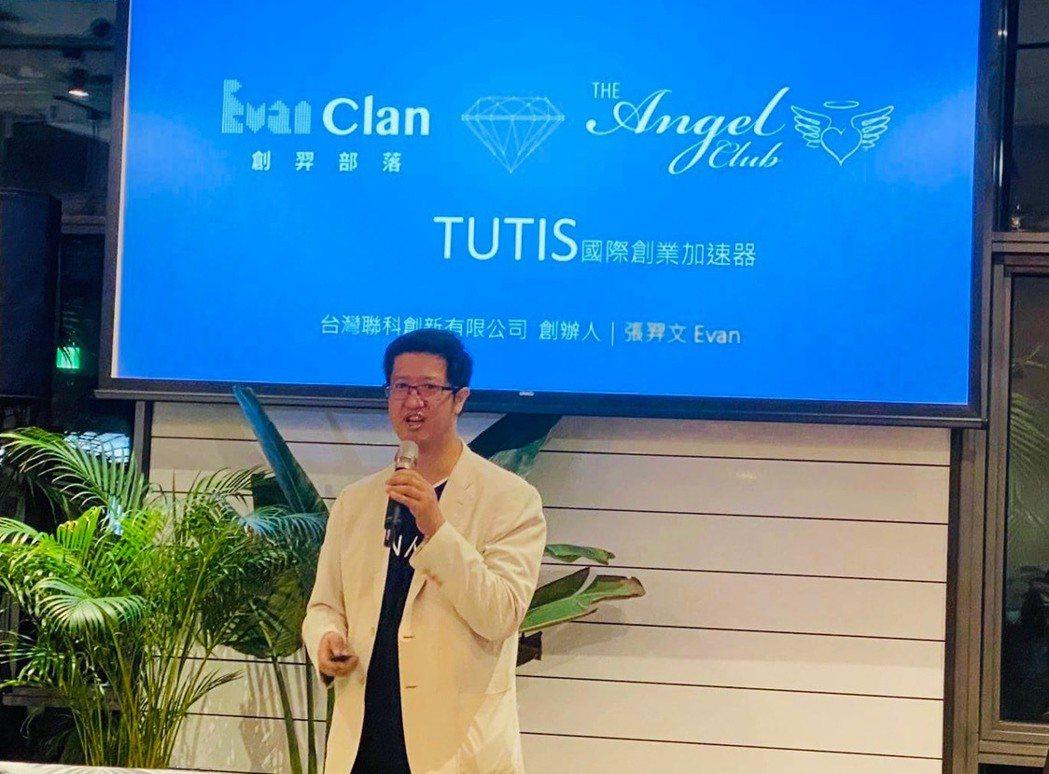 圖/國際天使投資人 張羿文先生