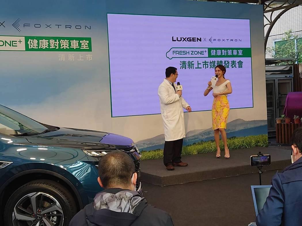 納智捷今(24)日與鴻華先進首次舉行聯合產品發表,推出「LUXGEN FRESH...