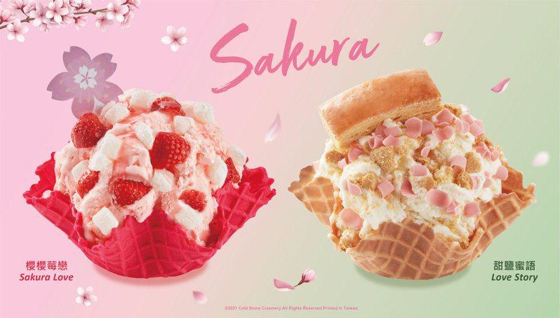 「COLD STONE」自2月26日起,新推出「櫻櫻莓戀」、「甜鹽蜜語」等2款冰淇淋。圖/COLD STONE提供