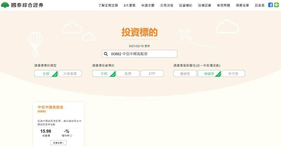 中信中國高股息上架國泰證定期定額平台。照片來源:國泰證券