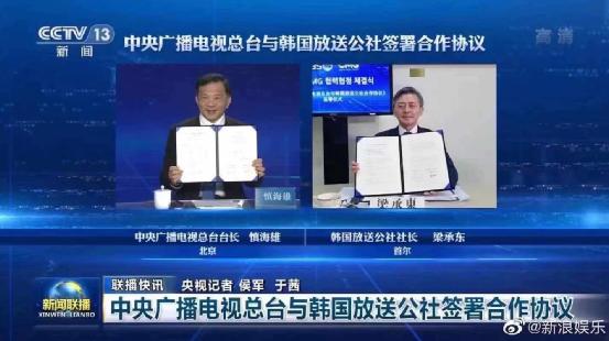 大陸中央廣播電視總台與韓國放送公社(KBS)22日簽署合作協議,被視為是「限韓令」正式解除。(取自央視新聞)