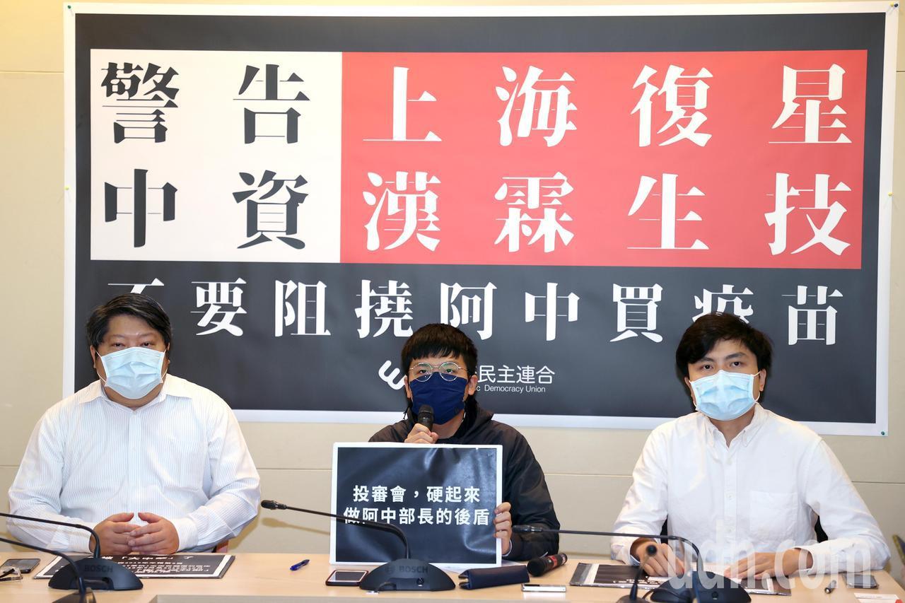影/阻取BNT疫苗?民團籲投審會撤資中國復星在台孫公司