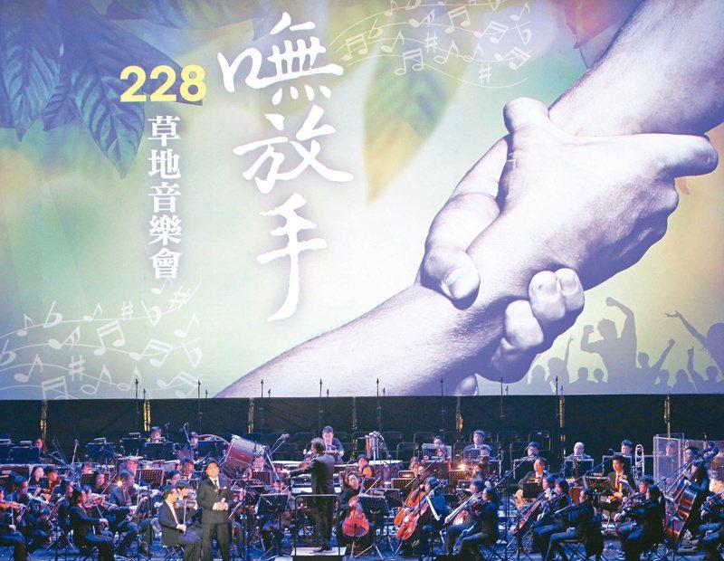 紀念228草地音樂會。圖/本報資料照片