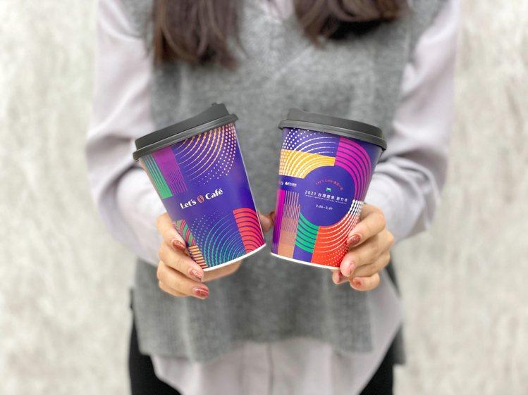 全家便利商店與新竹市政府合作推出Let's Café新竹燈會限量聯名咖啡杯,即日...