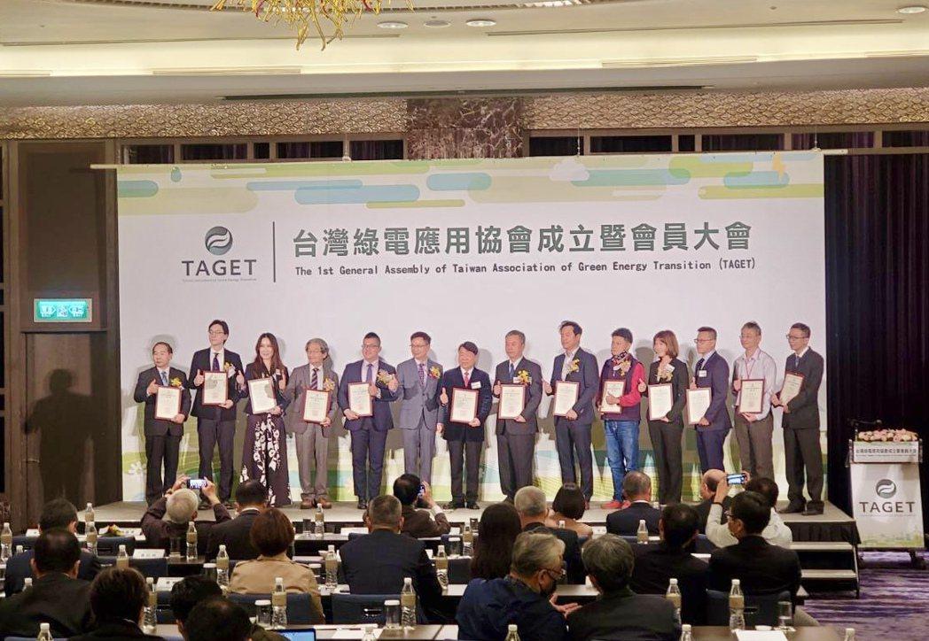 TAGET台灣綠電應用協會今(24)日正式成立。記者宋健生/攝影