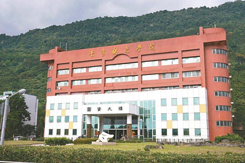 花蓮的台灣觀光學院因財務狀況惡化,教師1月薪資根本發不出來,董事會已決議朝「停辦」方向辦理。圖/聯合報系資料照片