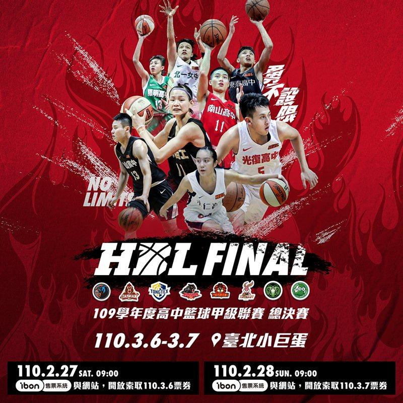 HBL總決賽將於3月6、7日在台北小巨蛋舉行。圖/名衍行銷提供