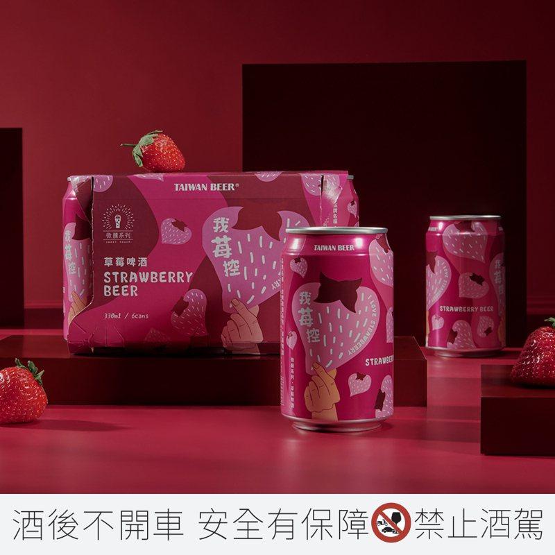 「我莓控-草莓啤酒」的3%低酒精濃度結合草莓香氣,手比草莓愛心的插畫,散發文青設計風。圖 / 台灣啤酒提供。提醒您:喝酒不開車、開車不喝酒。