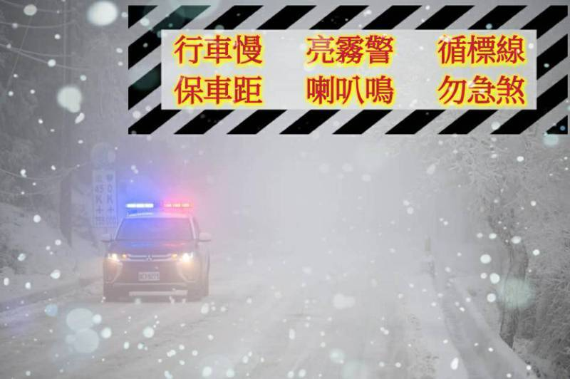 台61線西濱快速道路在21日發生嚴重事故,台中市警局交通大隊提供8大訣竅,提供用路人掌握,以確保行車安全。圖/台中市警局交通大隊提供