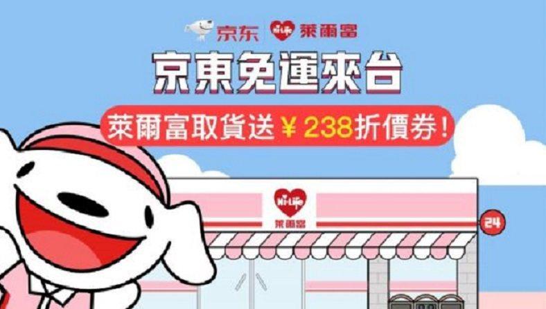 台灣消費者24日起到3月24日,在京東官網下單,購買自營商品滿人民幣299元(新...
