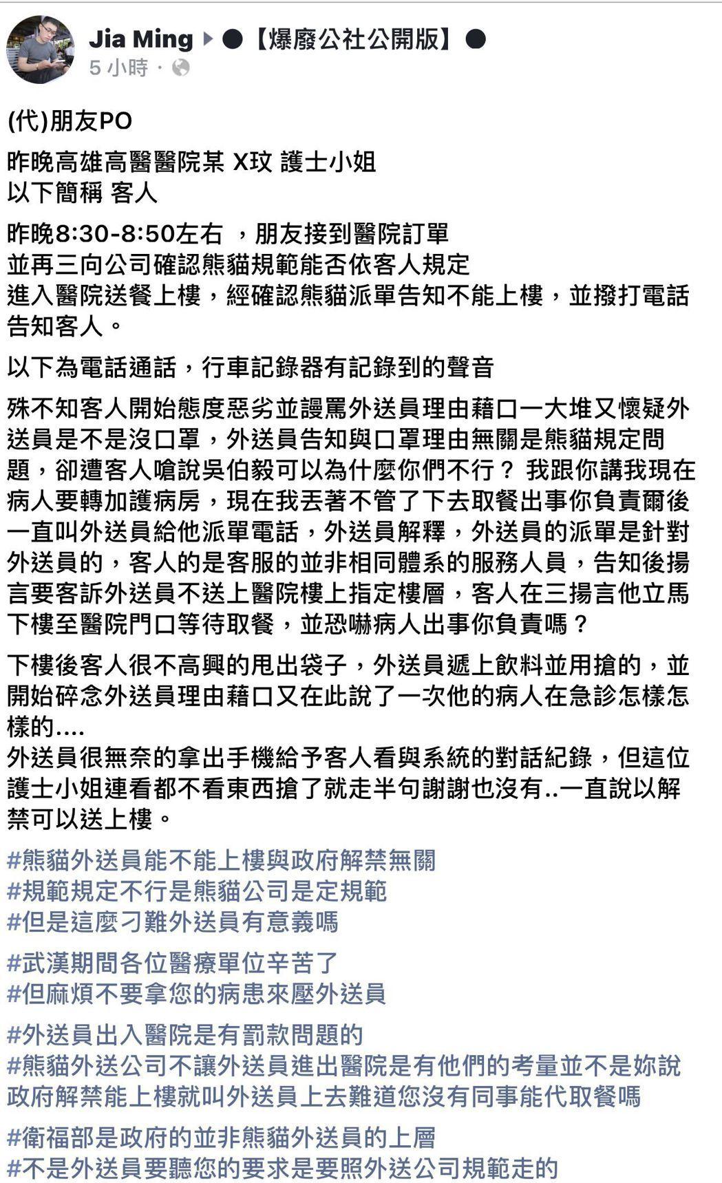 一名外送員送餐與護理師爆糾紛,請友人PO網控遭刁難。圖/翻攝自爆廢公社公開版