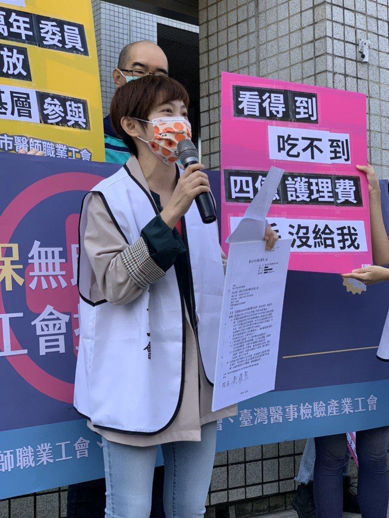 台北市立聯合醫院企業工會常務理事曹芸華批評健保調漲的護理費,醫院並未如實給予基層人員。記者陳雨鑫/攝影