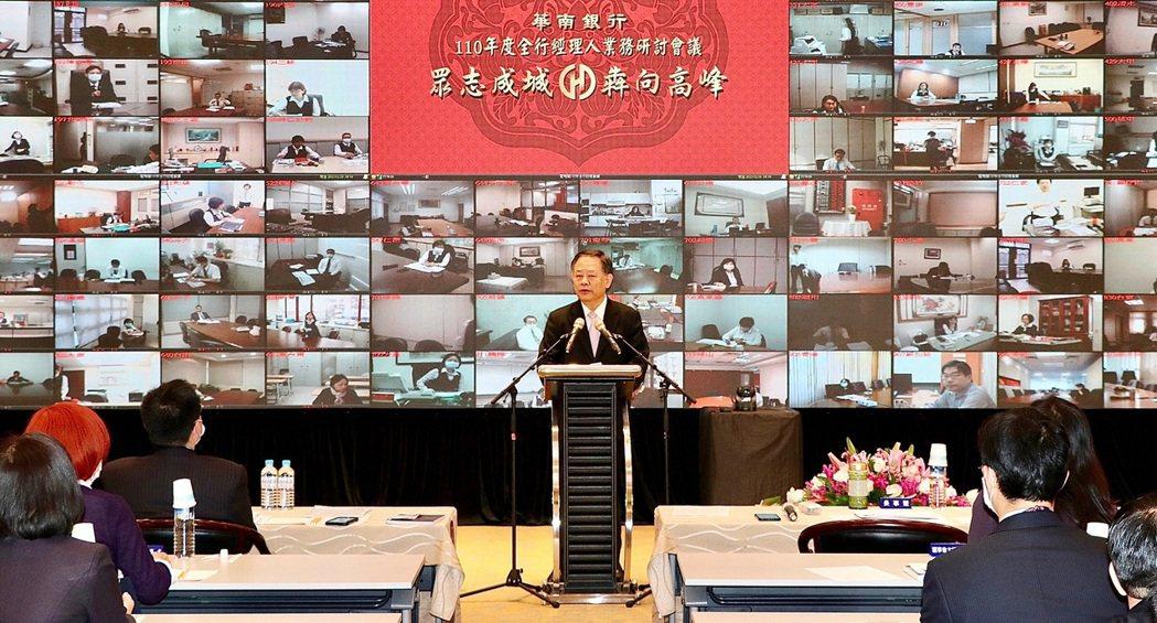 華南銀行110年度全行業務會議 聚焦四大營運策略方向。華銀/提供